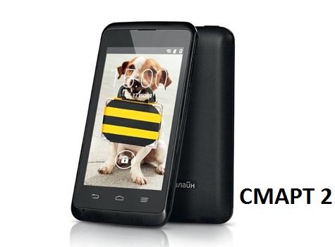 Смартфон «Билайн Смарт2» можно купить всего за 490 рублей!