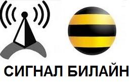 Новый тариф Сигнал от оператора Билайн!