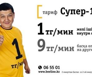 Тарифы Билайн в Казахстане: подробный обзор предложений для абонентов