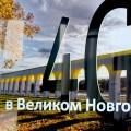 Тарифы Билайн в Великом Новгороде и Екатеринбурге