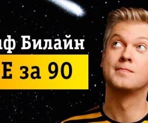 Тариф Билайн «Все за 90» — описание, стоимость и подключение в городах РФ (Часть 2)