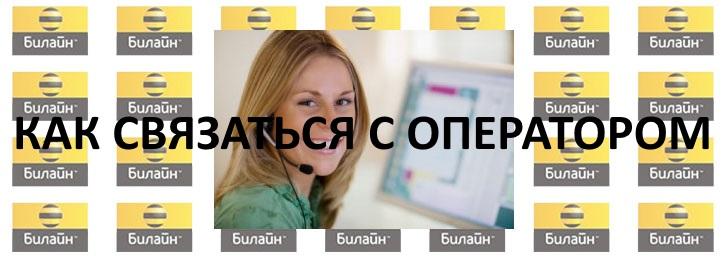Горячая линия Билайн – связь с оператором