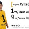 Тарифы Билайн в Казахстане (часть 2)