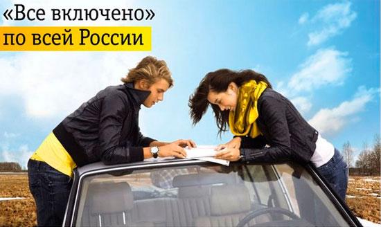 Тариф Всё включено от Билайна в России и Казахстане