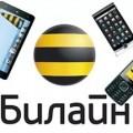 Тарифы Билайн в регионах России (часть 1)