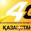 Инструкция по отключению услуг Билайн Казахстан