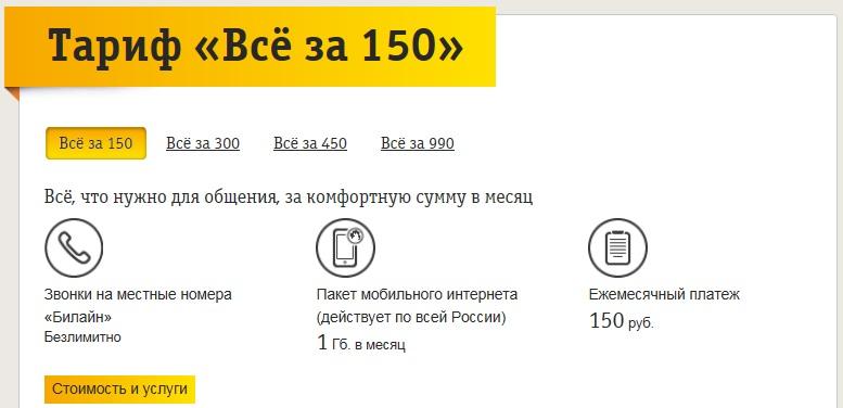 Тариф Все за 150 от Билайн