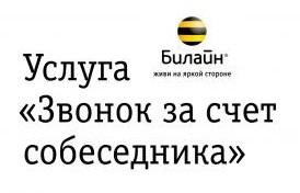 Легкий роуминг - услуга роуминга - Beeline Казахстан