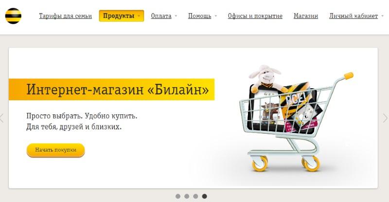 Билайн Шоп - оператор открыл собственный интернет-магазин