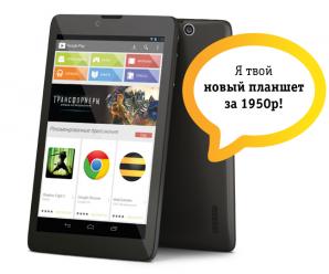 Планшет «Билайн Таб» всего за 1950 рублей!