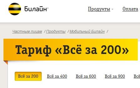 Новый тариф Всё за 200 на Билайн в Москве