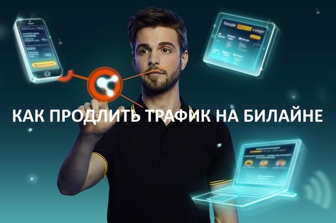 Как продлить интернет трафик на мегафон