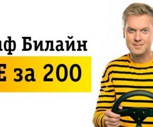 Тариф Билайн «Все за 200» — описание, стоимость и подключение