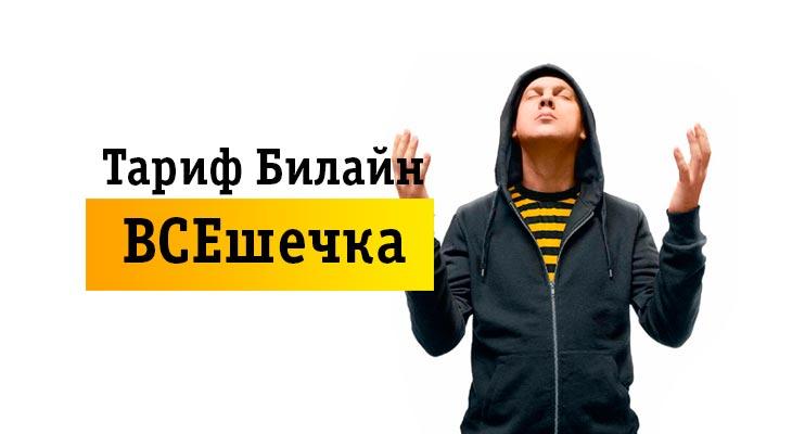 Тариф Всешечка от Билайн в Башкортостане и Ставрополе