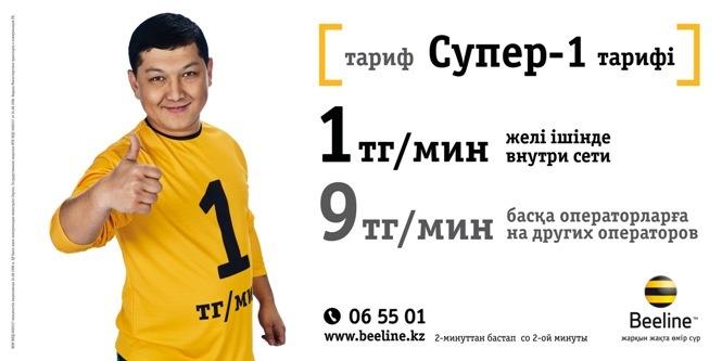 Тарифы Билайн в Павлодаре, Караганде и Усть-Каменногорске