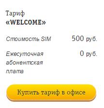 Тариф «Welcome» от Билайн — подробное описание