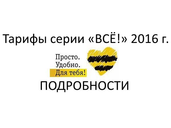 Билайн - Обновление линейки Всё!